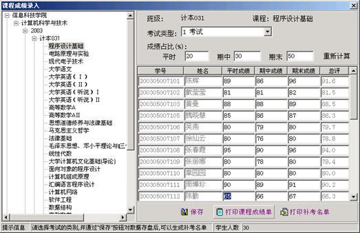 数据输入界面设计(二十); 图8课程成绩单报表输出界面; 信息录入界面